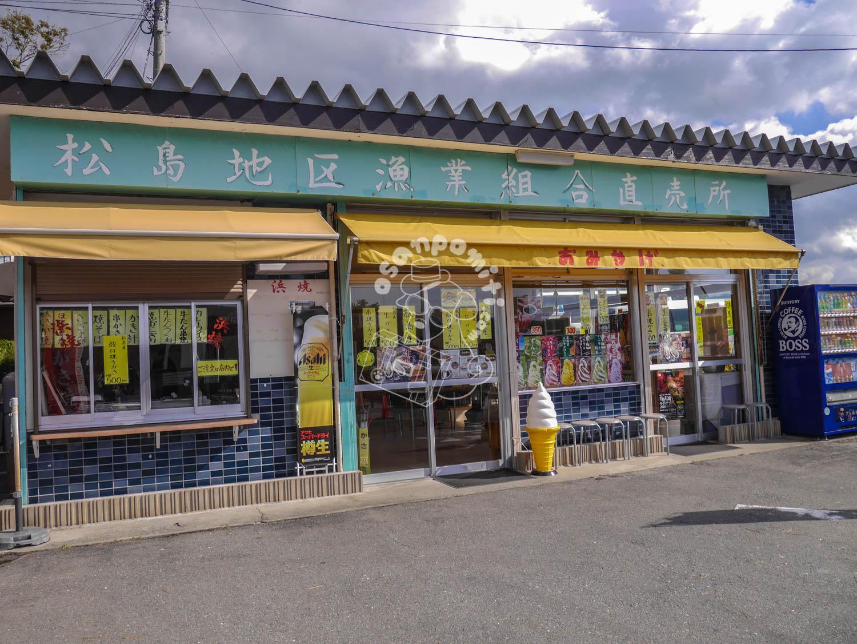 松島・松島地区漁業組合直売所