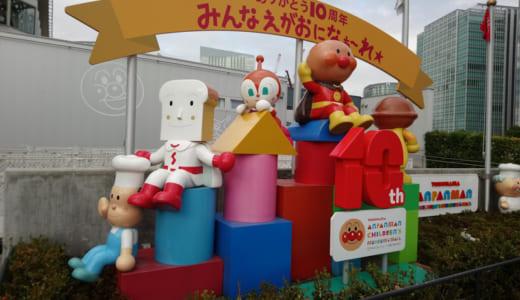 アンパンマンミュージアム横浜に行ってきました 混雑状況や移転計画まとめ