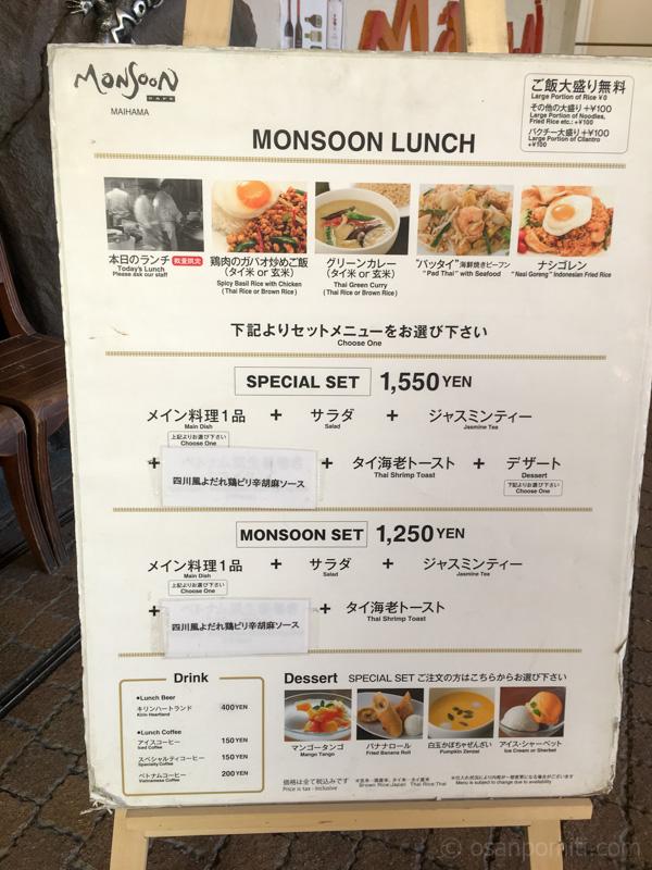 モンスーン カフェ メニュー