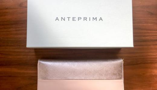 ママさんにおすすめ どんな年代でも持てるANTEPRIMAアンテプリマの長財布