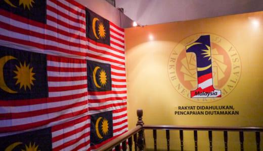 マレーシア言語事情 公用語はマレー語・英語力アジア2位に旅して感じた実態