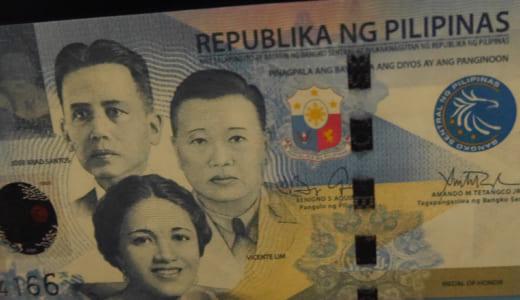 フィリピンペソ(セブ島・マニラ)両替おすすめはどこ?国内&現地各所のレートを比較しました
