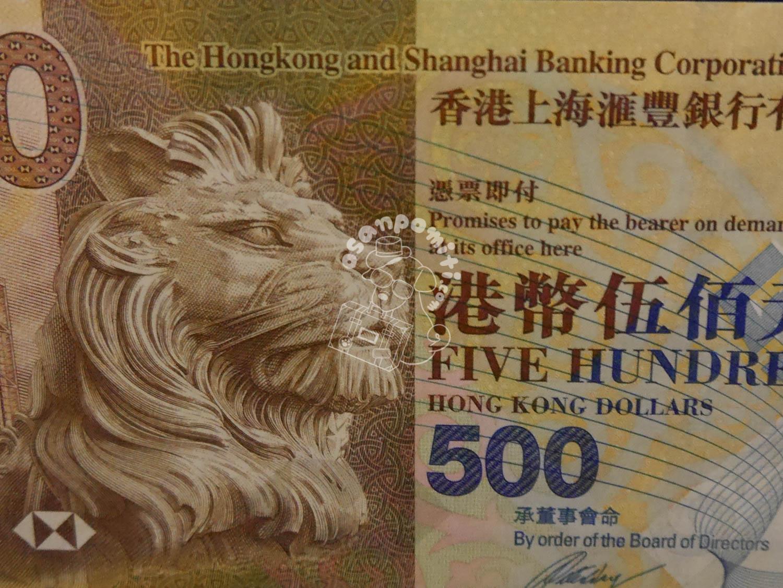 香港ドルの両替をお得にする方法 ウェブで現在のレートを確認可能