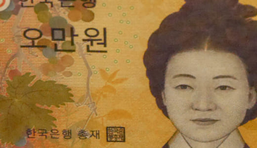 韓国ウォンの両替をお得にする方法 最新のレートはウェブ確認可能