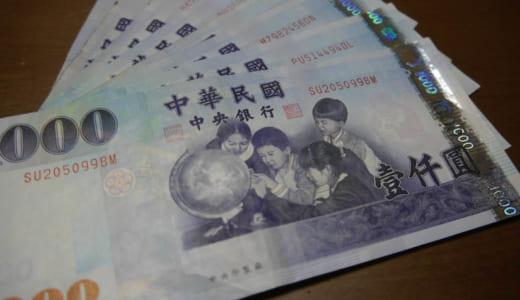 外貨両替ドルユーロで実際に両替してみた クーポンで割引あり
