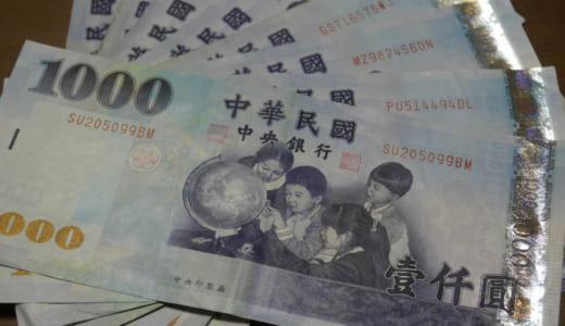 台湾の物価を品目別に徹底調査 おおむね日本の半分程度が目安