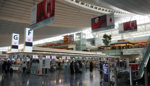 羽田空港で一番安い両替店はどこ?最新レートはWeb確認可能