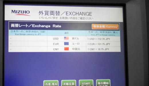 みずほ銀行の外貨両替について 両替レートを他行と比較&対応店舗まとめ