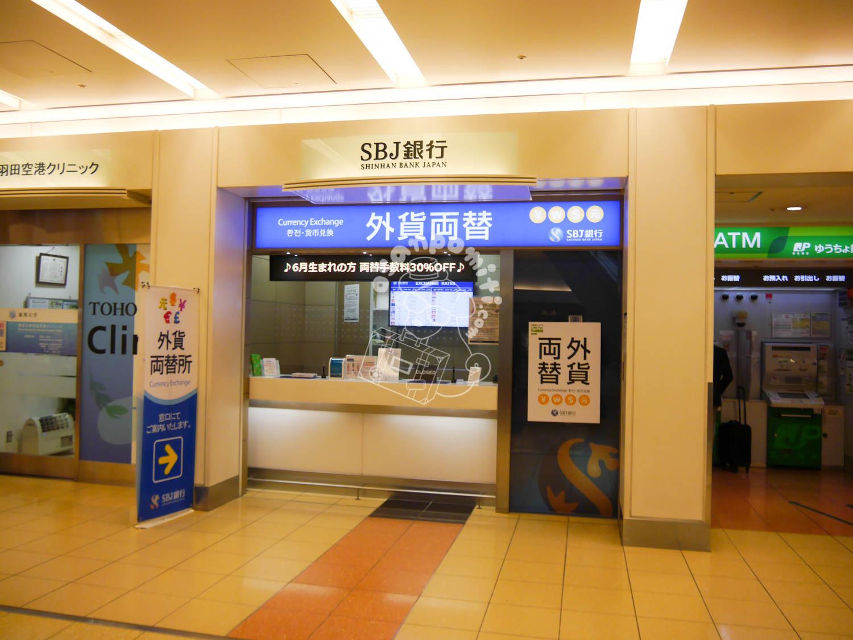 SBJ銀行/羽田空港
