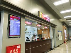 台湾銀行/台湾桃園国際空港