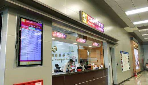 台湾桃園国際空港での両替について レートと店舗営業時間まとめ