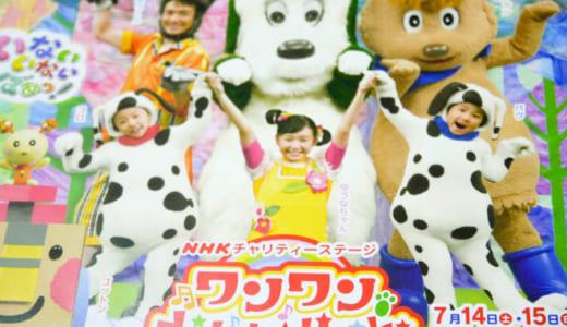 ワンワンわんだーらんど2018年NHKホール公演に行きました ポイントまとめ