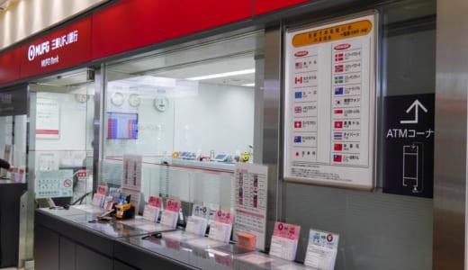 三菱UFJ銀行の外貨両替について 両替レートを他行と比較&対応店舗まとめ