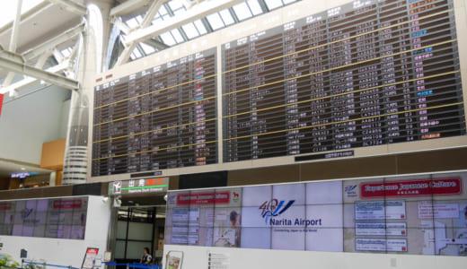 成田空港で一番安い両替店はどこ?最新レートはWeb確認可能