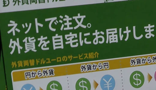 【クーポンコードあり】外貨両替ドルユーロをもっと安くお得に使う方法