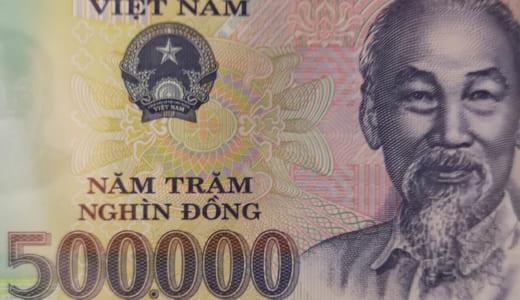 ベトナムドンの両替をお得にする方法 最新レートはウェブで確認可能