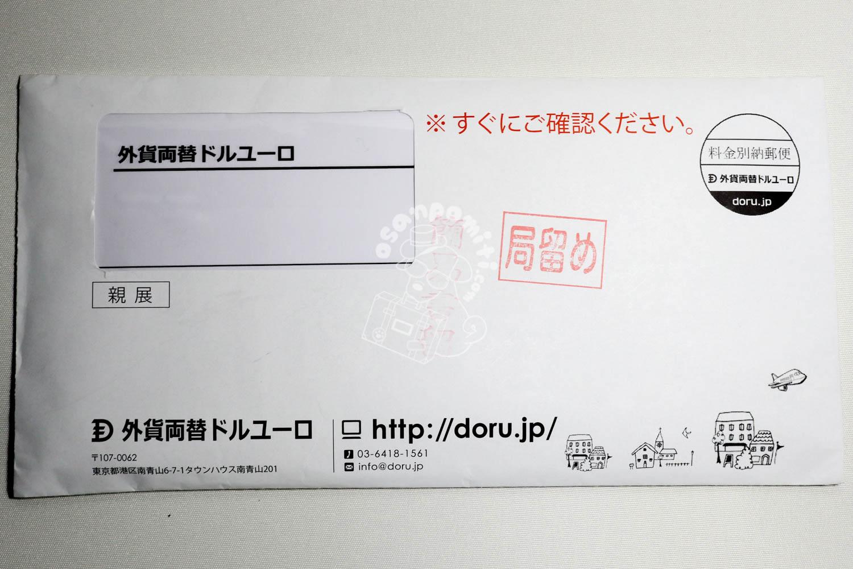 封筒/外貨両替ドルユーロ