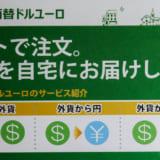 外貨両替ドルユーロ