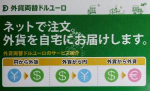 【クーポン有】外貨両替ドルユーロは良レート&安全の国内両替でおすすめ