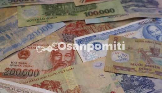 ベトナムドンの両替をお得にする方法 17箇所のレートを徹底調査