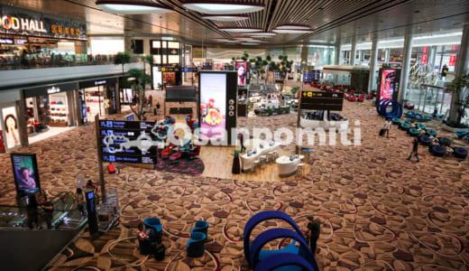 シンガポール・チャンギ国際空港の両替について レートと店舗営業時間まとめ