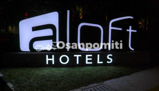 アロフト ランカウイ パンタイテンガー宿泊レポート 繁華街に近く便利なホテル