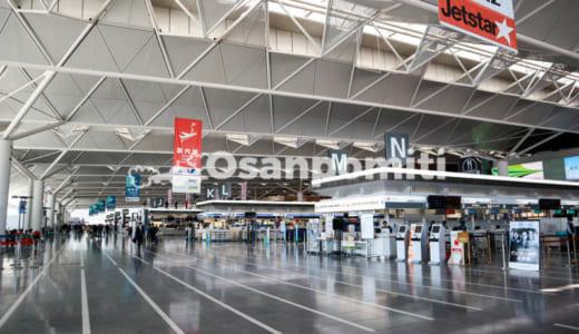セントレア(中部空港)で一番安い両替店はどこ?最新レートはWeb確認可能