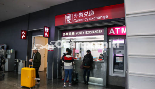 台北のおすすめ両替所情報 土日は閉まっているお店がおおいので要注意