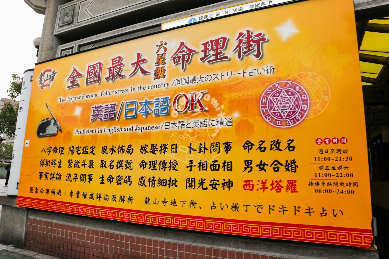龍山寺地下街/台北