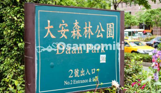 台湾台北・大安森林公園に行ってきた 子供向け遊具の多い大型都市公園
