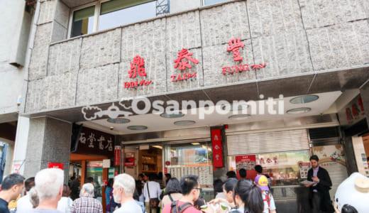 鼎泰豊について 本場台湾で楽しむために、混雑具合やお値段、店舗をまとめました