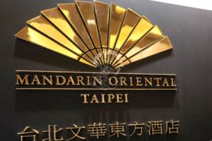 マンダリンオリエンタル台北 宿泊レポート 台湾No.1の高級ホテル