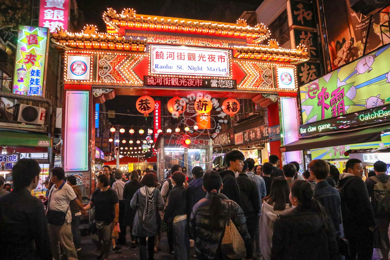饒河街観光夜市/台北