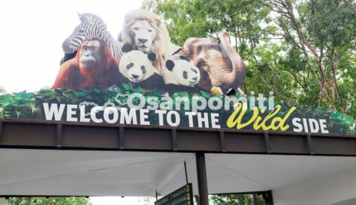 シンガポール動物園に行ってみた 非常に広く独特の展示がされている動物園