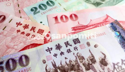 台湾ドル両替おすすめはどこ?国内&現地各所のレートを比較しました