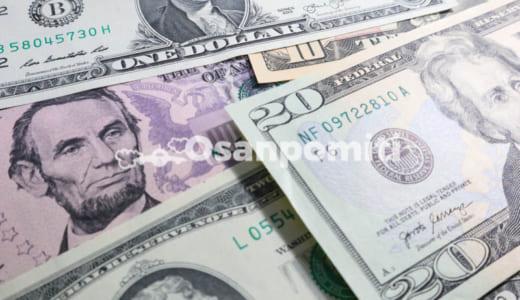 米ドル両替はどこでするのがおすすめ?アメリカ国内と日本のレートを比較しました