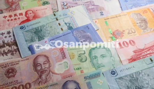 外貨両替のおすすめは?安くお得で安全な方法を通貨別・国別に徹底比較