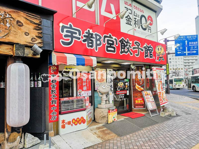 スタミナ健太の宇都宮餃子館 西口駅前中央店