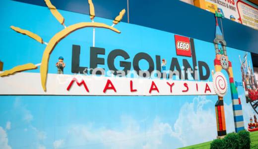 レゴランドリゾートマレーシアに行ったので徹底ガイド 行き方からプールまで