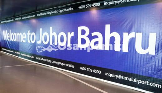 シンガポールからマレーシア・ジョホールバルに国際タクシーで行ってみました