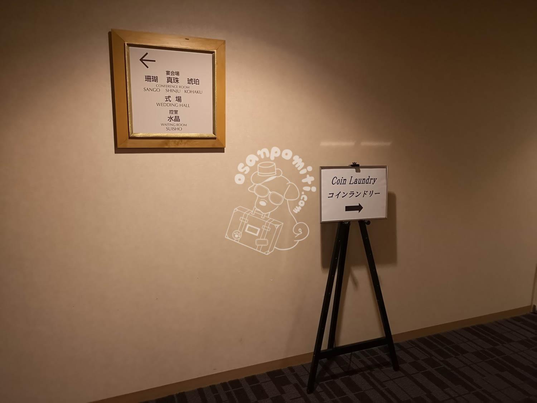 コインランドリー/関西エアポートワシントンホテル