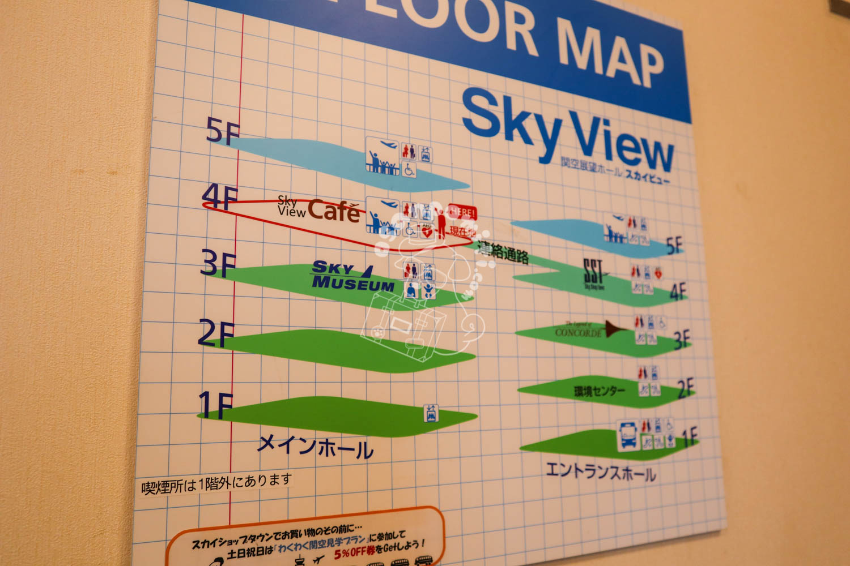 フロアマップ/関空展望ホール スカイビュー