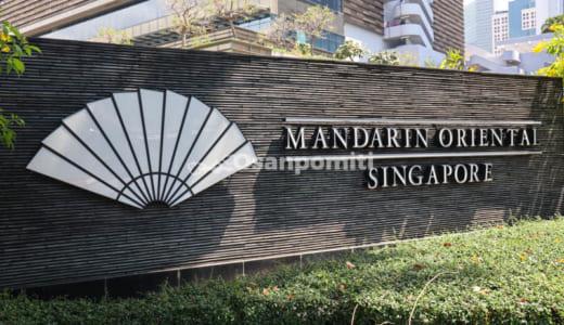 マンダリン オリエンタル シンガポール宿泊リポート マリーナベイビューが絶景