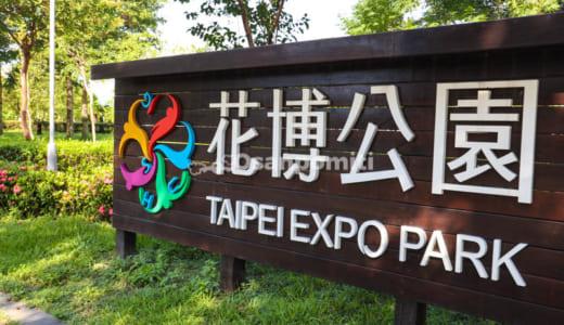 台湾台北・花博公園に行ってきた 子連れには特におススメの大型公園