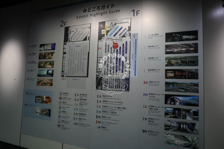 リニア・鉄道館/名古屋