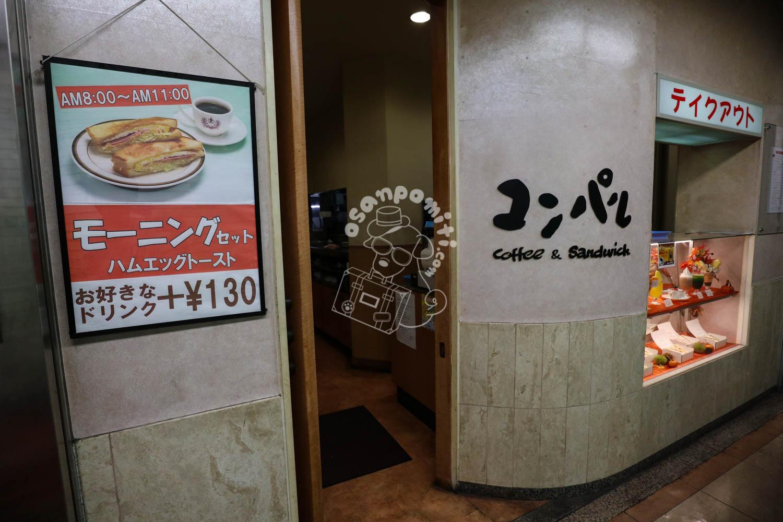 コンパル/金山駅