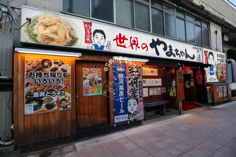 世界のやまちゃん/名古屋駅