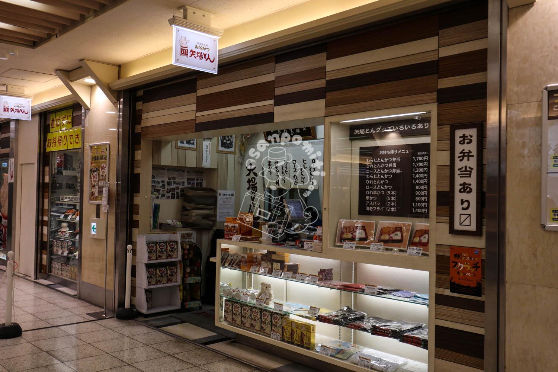 矢場とん/新幹線地下街エスカ