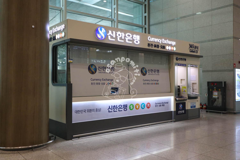 新韓銀行/仁川国際空港