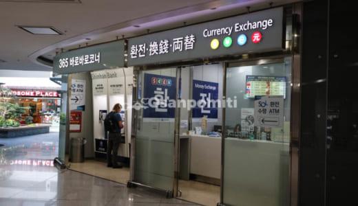 仁川国際空港での両替について レートと店舗営業時間まとめ